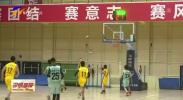 银川市第八届青少年篮球锦标赛今天开赛-190505