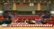 全区第九届少数民族传统体育运动会圆满落幕-190521