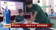 """贺兰县举办""""5·12国际护士节""""操作技能竞赛-190512"""