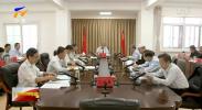 自治区政协召开十一届三十一次主席会议-190521