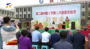 第二届中国(宁夏)八宝茶文化节暨春茶博览会开幕-190519