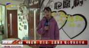 4G直播:贺兰县:志愿服务 暖心帮扶在行动-190506