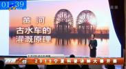 2019宁夏科普讲解大赛开赛-190510