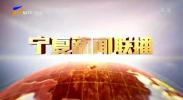 宁夏新闻联播-190510