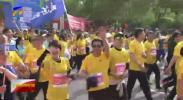 """2019""""丝绸之路""""宁夏·银川国际马拉松赛:丝路明珠微笑亮相-190526"""