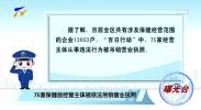 曝光台:75家保健品经营主体被依法吊销营业执照-190514