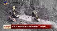 """石嘴山市星海湖清淤治理工程进入""""倒计时""""-190506"""