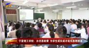 宁夏理工学院:办活思政课 为学生成长成才筑牢思想根基-190525