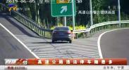 高速公路违法停车隐患多-190615