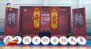 """2019""""西夏杯""""全国象棋公开赛开赛-190622"""