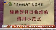 宁夏首个残疾人辅助器具服务示范点成立-190605