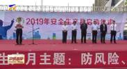 """2019年宁夏""""安全生产月""""活动启动-190601"""