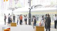 银川火车站节日期间发送旅客9.5万余人次 单日旅客发送量创新高-190610