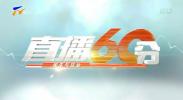 直播60分-190606