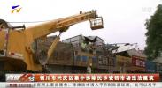 银川市兴庆区集中拆除民乐瓷砖市场违法建筑-190618