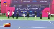 2019年ITF世界男子网球巡回赛今天开赛-190624