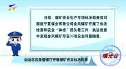 自治区应急管理厅开展煤矿安全执法检查-190627