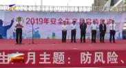 """2019年宁夏""""安全生产月""""活动启动-190603"""