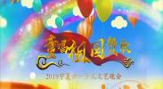 """""""童唱祖国赞歌""""2019宁夏六一少儿文艺晚会"""