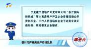 曝光台| 银川市严查房地产市场乱象-190628