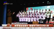 赞歌唱给祖国听 隆德举行群众合唱比赛-190624