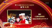 """秦腔现代剧《王贵与李香香》荣膺""""文华大奖""""-190603"""