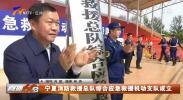 宁夏消防救援总队综合应急救援机动支队成立-190604