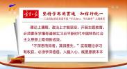 宁夏日报:坚持学思用贯通 知信行统一-190629