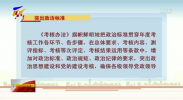 宁夏修订完善领导班子和领导干部年度考核办法 树立鲜明导向 激励担当作为-190624
