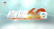 直播60分-190605