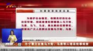 中宁警方征集马万财、马勇等人违法犯罪线索-190630