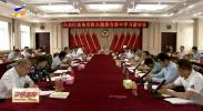 自治区政协党组召开主题教育集中学习研讨会-190622