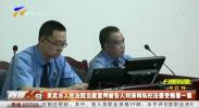 灵武市人民法院当庭宣判被告人刘涛徇私枉法罪受贿罪一案-190620
