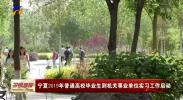 宁夏2019年普通高校毕业生到机关事业单位实习工作启动-190624