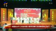 中国妇女手工创业创新大赛西部赛区选拔赛在银川举行-190606
