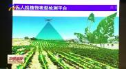 2019智慧农业发展高峰论坛在银川举行-190602