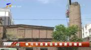银川市西夏区拆除废旧烟囱-190603
