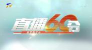 直播60分-190602