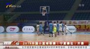 2019中国小篮球联赛(宁夏赛区)开赛-190619