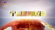宁夏新闻联播(卫视)-190607