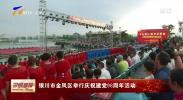 银川市金凤区举行庆祝党建98周年活动-190630