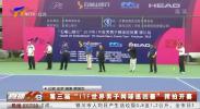 """第三届""""ITF世界男子网球巡回赛""""挥拍开赛-190624"""