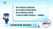(曝光台)全区消防安全检查 曝光8家单位 -190624