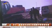 中宁:杨某某非法挡工实施敲诈勒索被批捕-190626