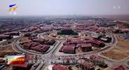 (壮丽70年 奋斗新时代)宁夏脱贫攻坚受中办国办表扬-190601