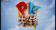 PK先锋-190611
