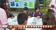 2019宁夏青少年调查体验活动启动-190621
