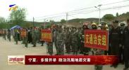 宁夏:多措并举 防治汛期地质灾害190618