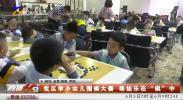 """我区举办幼儿园围棋大赛 萌娃乐在""""棋""""中-190603"""