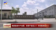 海原县闽宁产业园:扶贫产业送上门 农民摇身变工人-190624